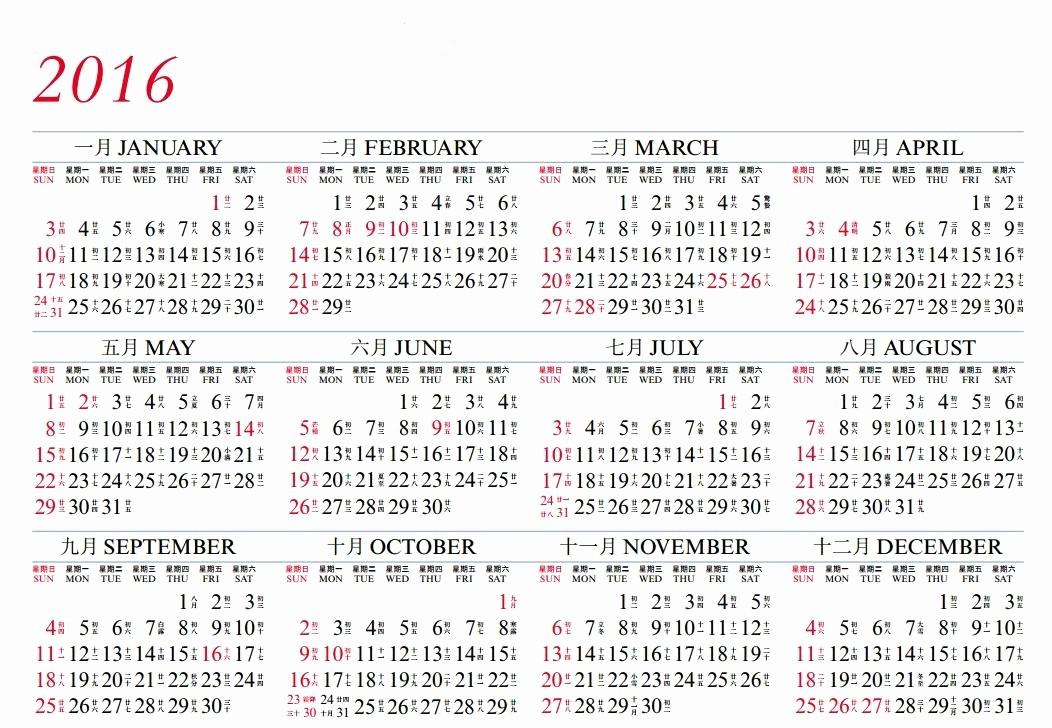 2016 12 Month Calendar Printable Beautiful 2016 Calendar Printable Hong Kong