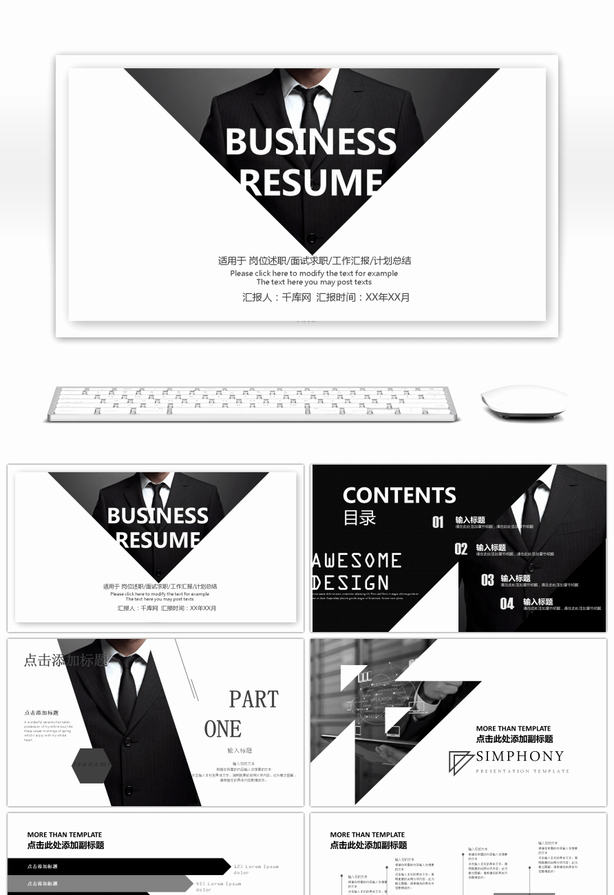 Black and White Powerpoint Template Awesome Awesome Air Black and White Wind Job Search Self