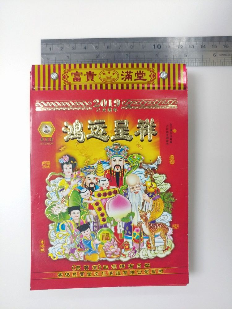 Calendar One Day Per Page Best Of Usd 2019 Chinese astrology Daily Calendar 1 Day Per Page W