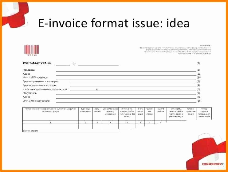 Create An Invoice Free Template Lovely 8 Electronic Bill format