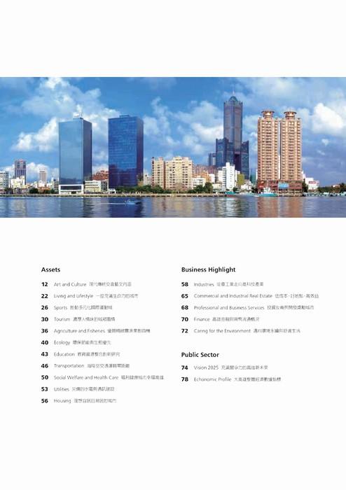 Electronic Address Book for Seniors Fresh 高雄市政府專刊-創新高雄