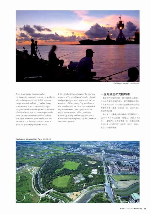 Electronic Address Book for Seniors Inspirational 高雄市政府專刊-創新高雄