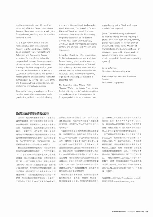 Electronic Address Book for Seniors Lovely 高雄市政府專刊-創新高雄