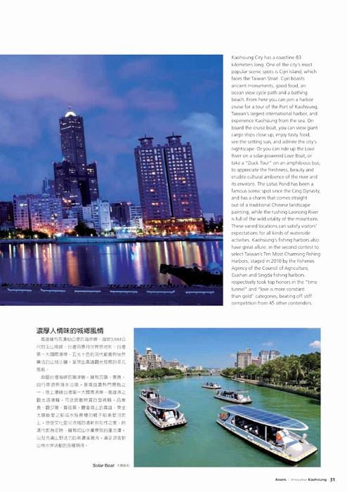 Electronic Address Book for Seniors Luxury 高雄市政府專刊-創新高雄