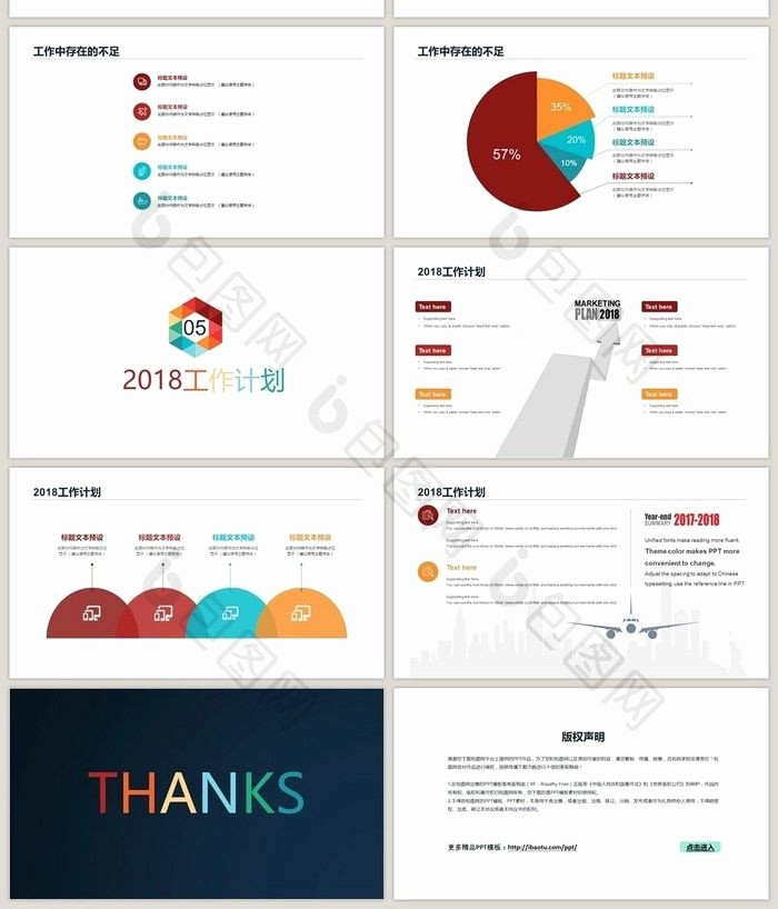 End Of the Year Slideshow Luxury 2018 Flat Blue Year End Summary Ppt Template Slide