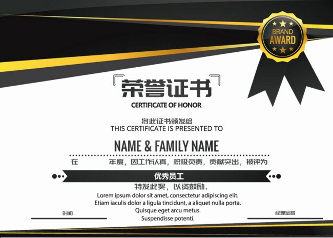 Hall Of Fame Certificate Template New Excellent Staff Honor Black and Gold Excellent