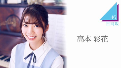 Live Com Login Sign In Best Of 高本 彩花 けやき坂46(ひらがなけやき) Profile Showroom
