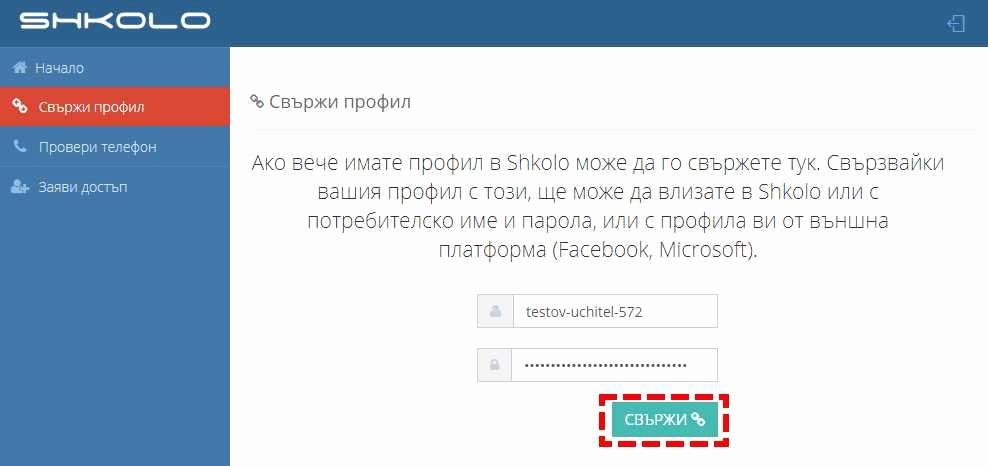 Microsoft 365 Online Sign In Beautiful Как да вляза с Microsoft Fice 365 поща – Shkolo