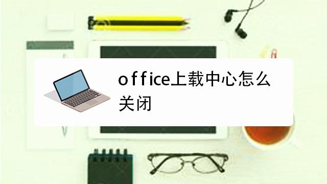 Microsoft Office 360 Sign In Elegant 如何彻底关闭microsoft Office 2013上载中心 百度经验