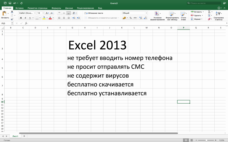 Microsoft Office themes 2013 Download Best Of Скачать Microsoft Excel 2013 бесплатно Excel 2013 для Windows