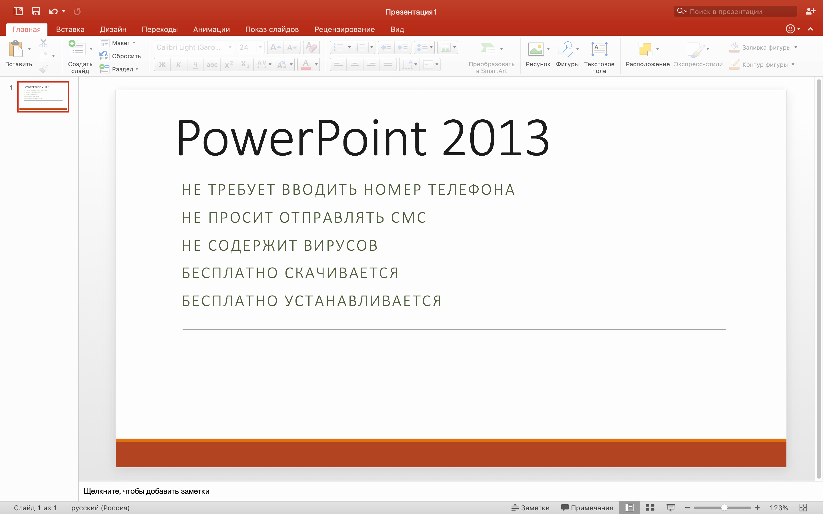 Microsoft Office themes 2013 Download Elegant Ppt 2013 themes