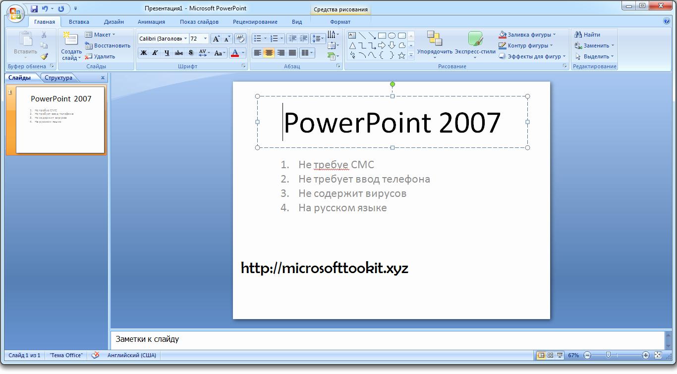 Microsoft Powerpoint 2017 Free Download Fresh Microsoft Powerpoint 2007 Free Download Full Version for