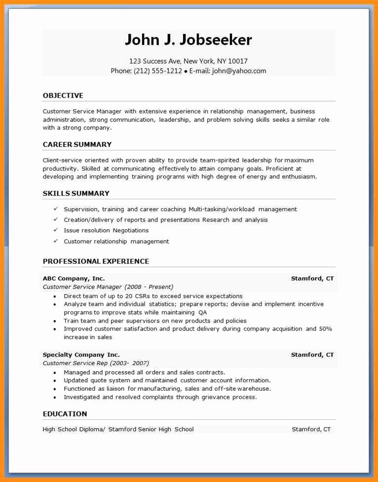 Microsoft Word Resume Templates 2007 New 8 Free Cv Template Microsoft Word