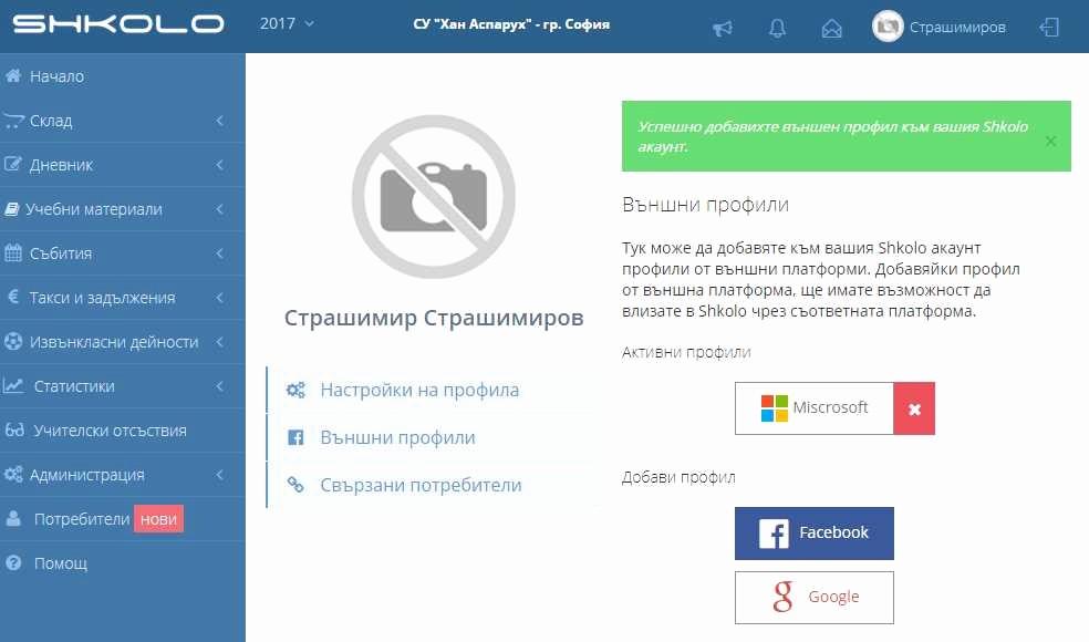 Ms Office 365 Sign In Beautiful Как да вляза с Microsoft Fice 365 поща – Shkolo