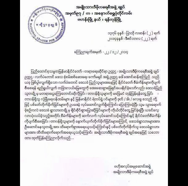 Office Of the President Letterhead Luxury forged Statements From Nld President Criticize Letpadaung