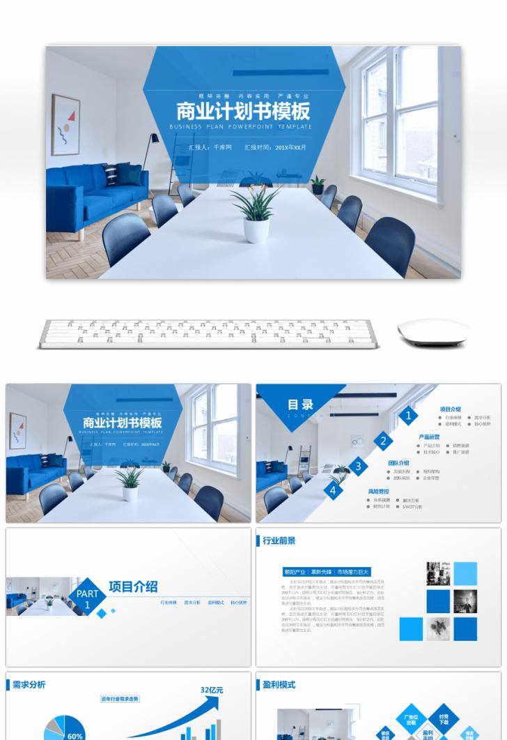 Sample Business Plan Presentation Ppt Unique Lovely Sample Business Plan Presentation Mn48