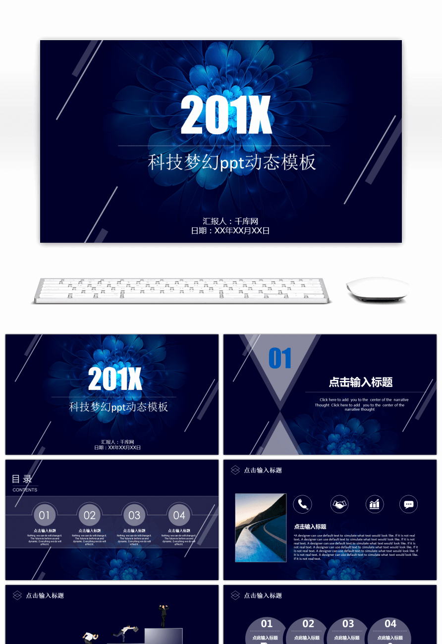 science and technology dream ppt dynamic template 3697