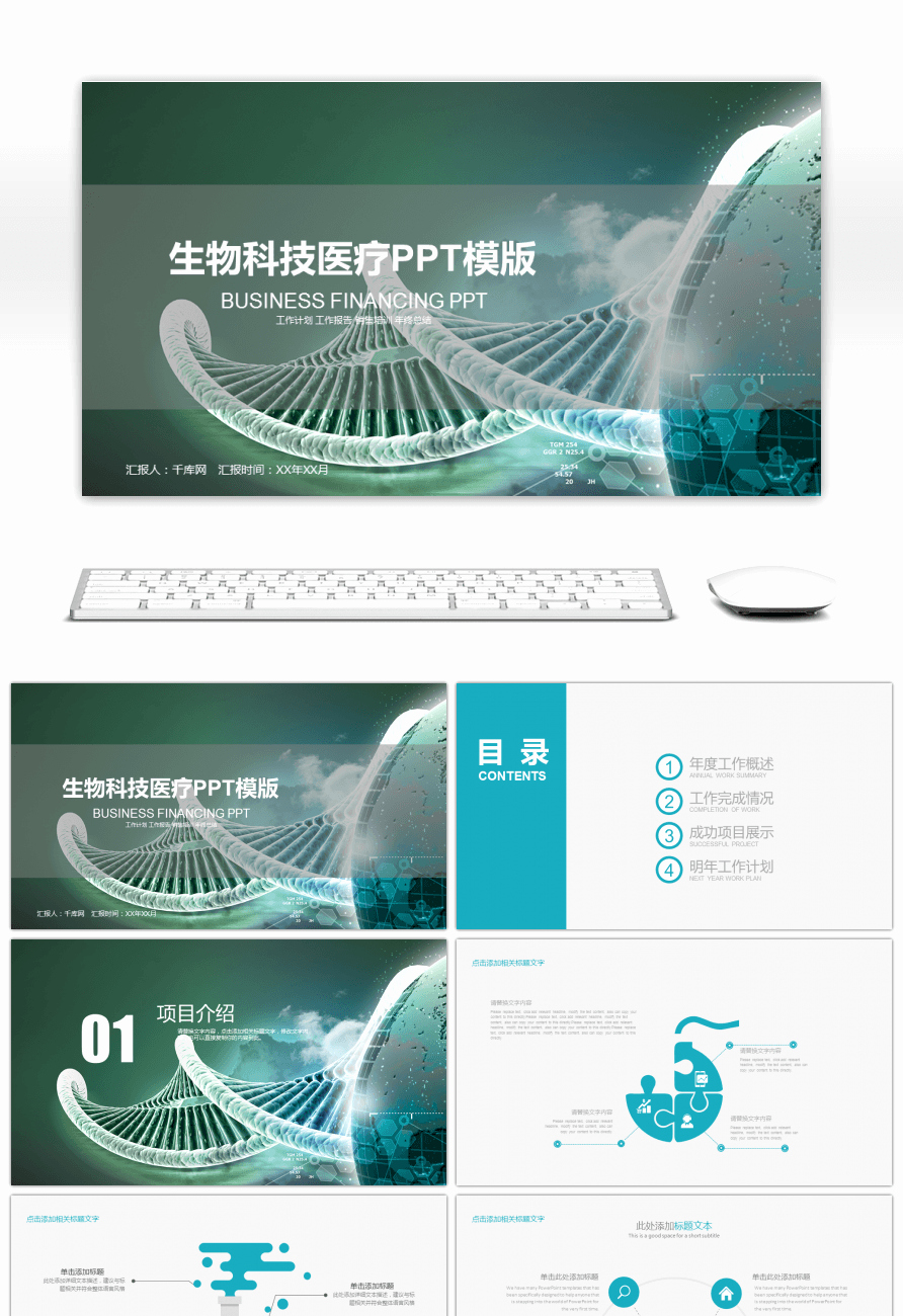Science Powerpoint Templates Free Download New Awesome Green Biological Science and Technology Medical