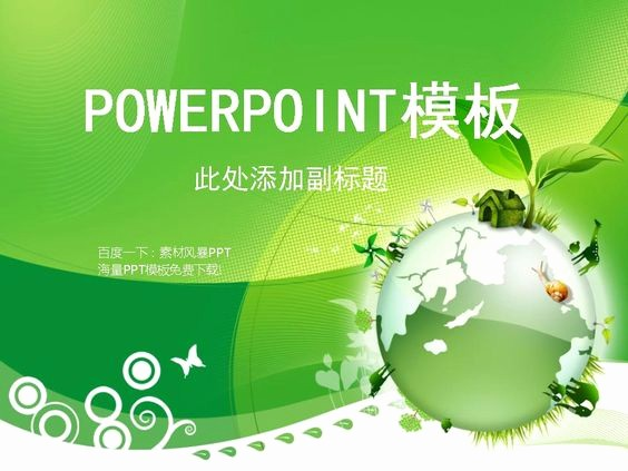 Science Powerpoint Templates Free Download New Green Environmental Protection and Fresh Natural