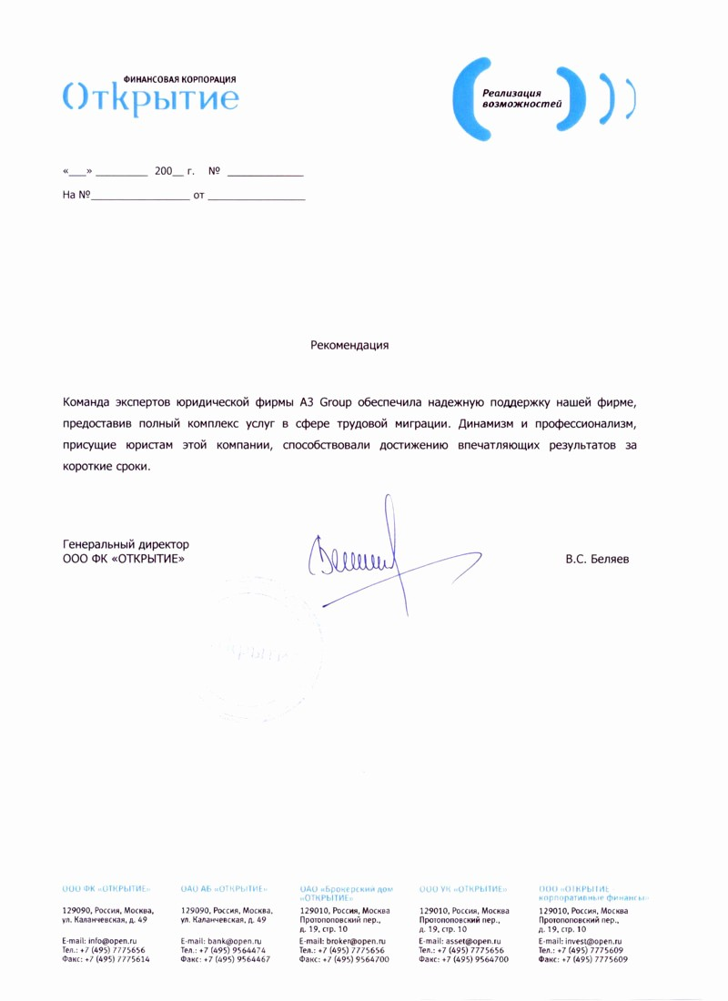 Short Recommendation Letter for Employee Beautiful Short Letter Of
