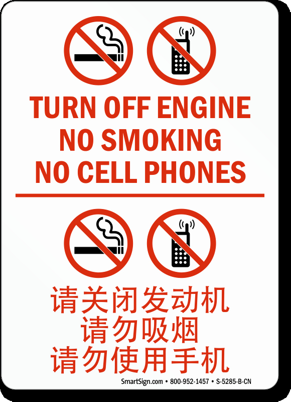 Turn Off Cell Phone Sign New Turn F Engine No Smoking No Cell Phones Sign