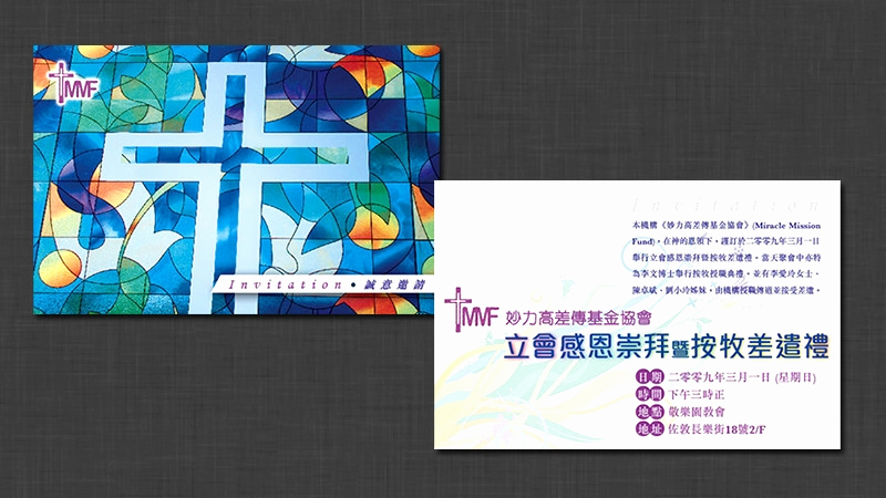 Church Invitation Cards Templates Inspirational Church Invite Cards Template Church Anniversary Invitation